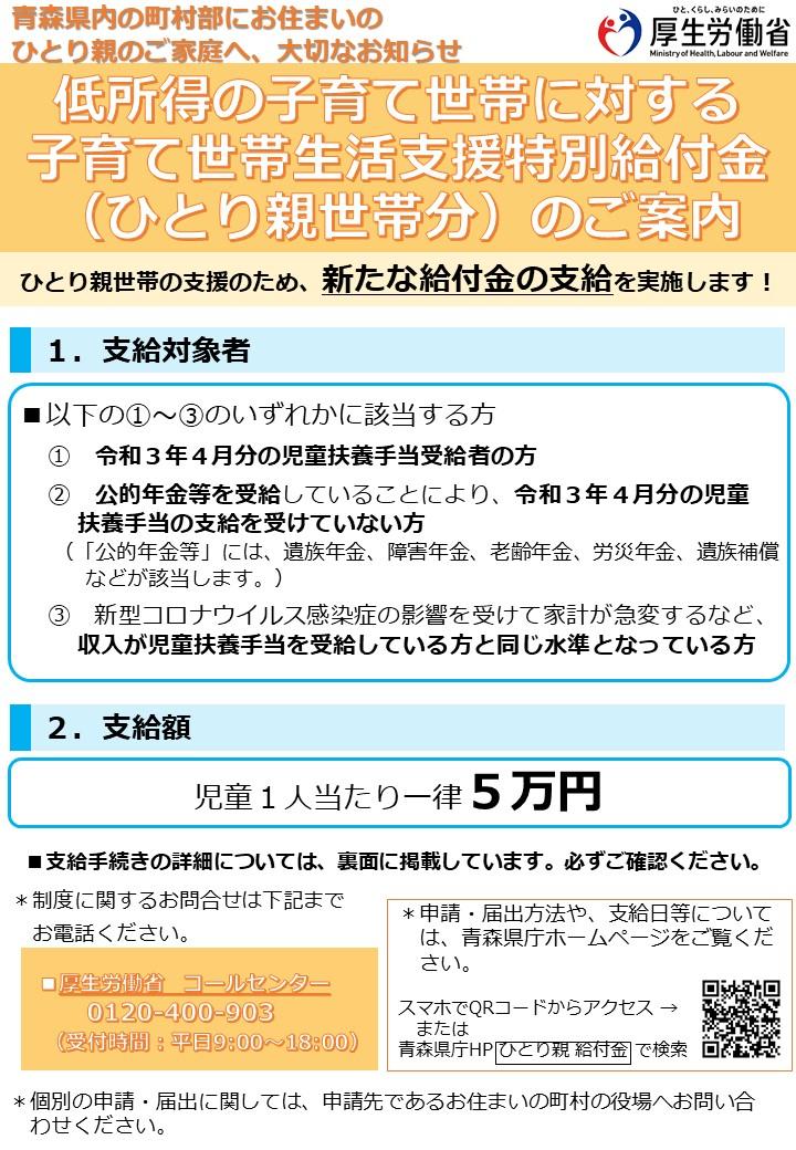 万 給付 円 5 一律